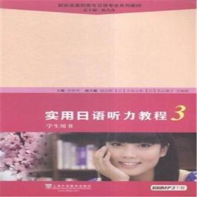 實用日語聽力教程-3-學生用書