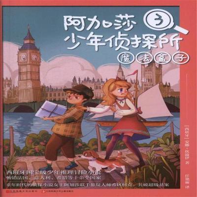 魔法盒子-阿加莎少年侦探所-3