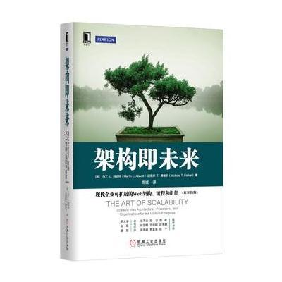 架構即未來-現代企業可擴展的Web架構.流程和組織-(原書第2版)