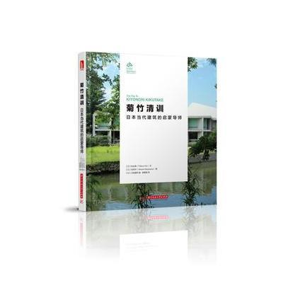 菊竹清训-日本当代建筑的启蒙导师