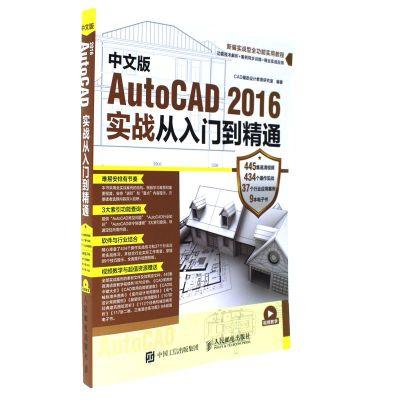 中文版Auto CAD 2016實戰從入門到精通