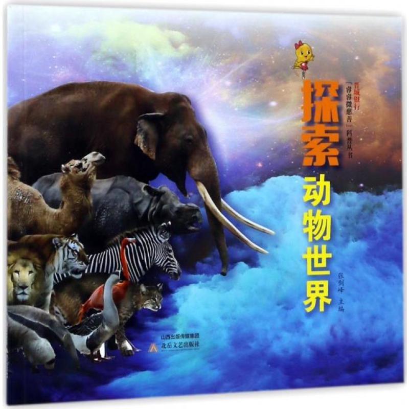 探索动物世界
