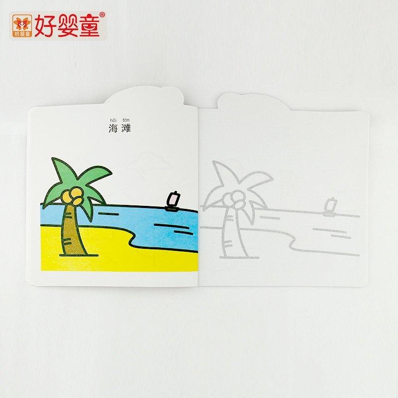 涂色画4本2-3-4-5-6岁宝宝画画描红本幼儿学画填色本儿童学画工具书