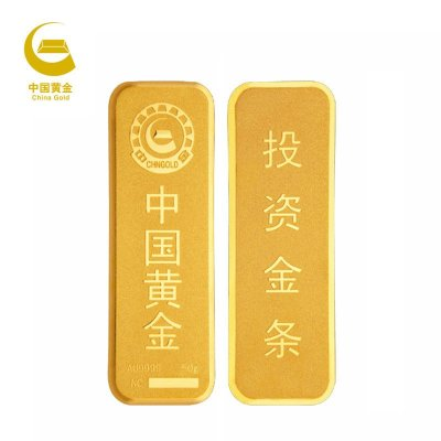 【中国黄金】au9999金砖50g薄片投资金条金砖 投资金50g 收藏送礼