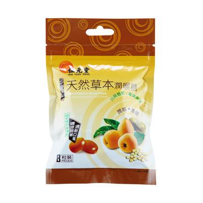 香港直邮 位元堂 天然草本润喉糖(罗汉果味) 8粒