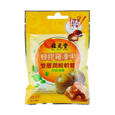 香港 位元堂 滋潤咽喉 生津解渴 養生茶飲沖劑 潤喉糖 雙層潤喉軟糖(蜂膠羅漢果配方)15粒