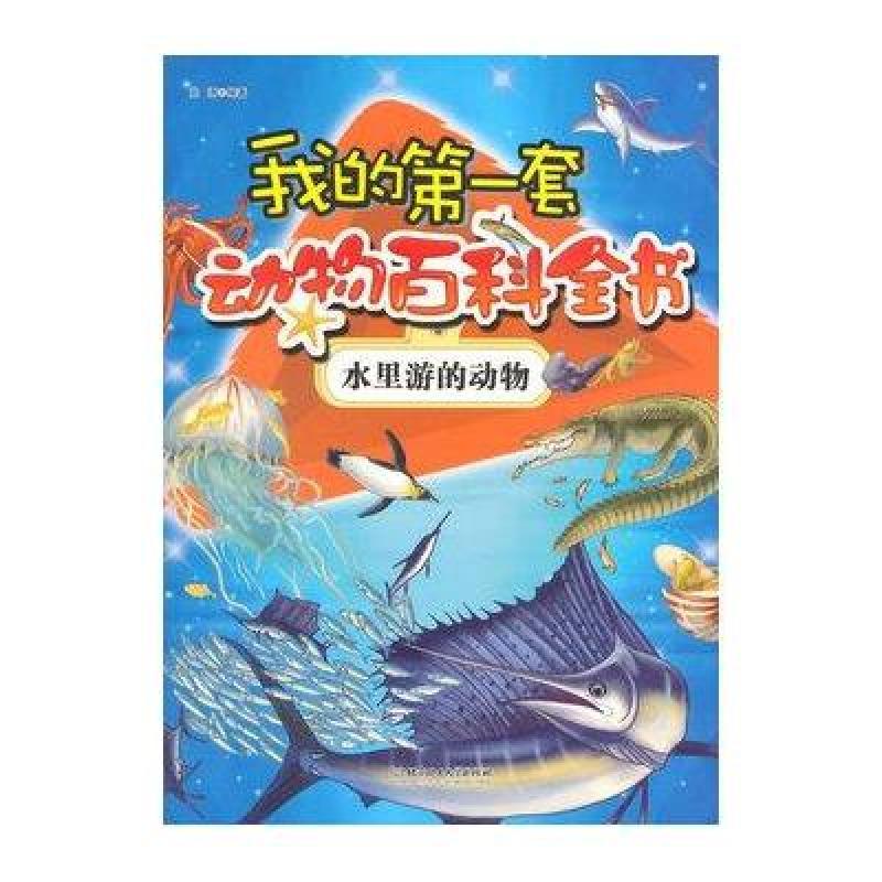 我的第一套动物百科全书 水里游的动物