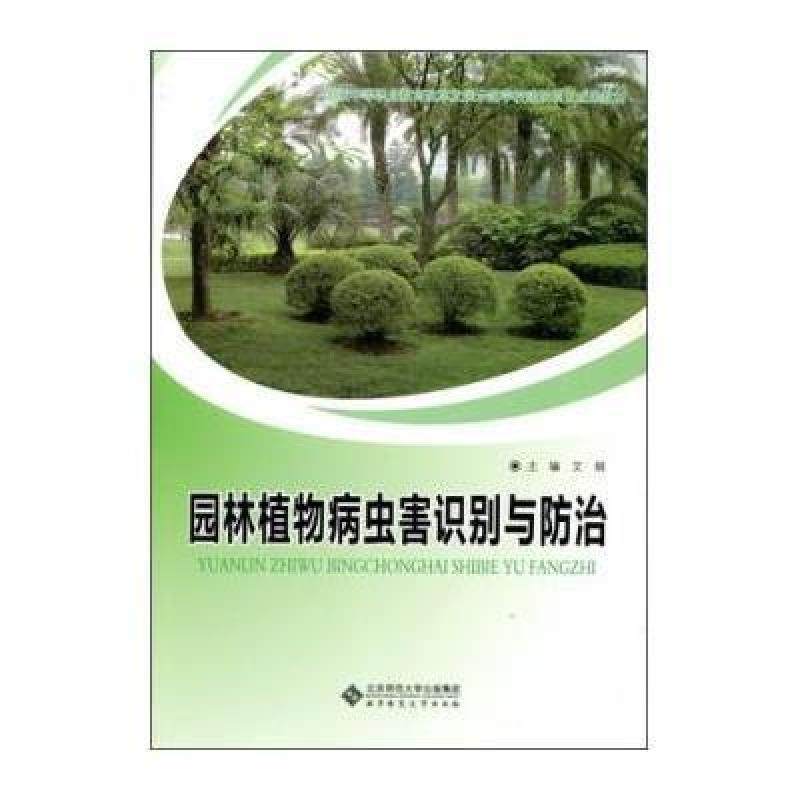 园林植物病虫害识别与防治