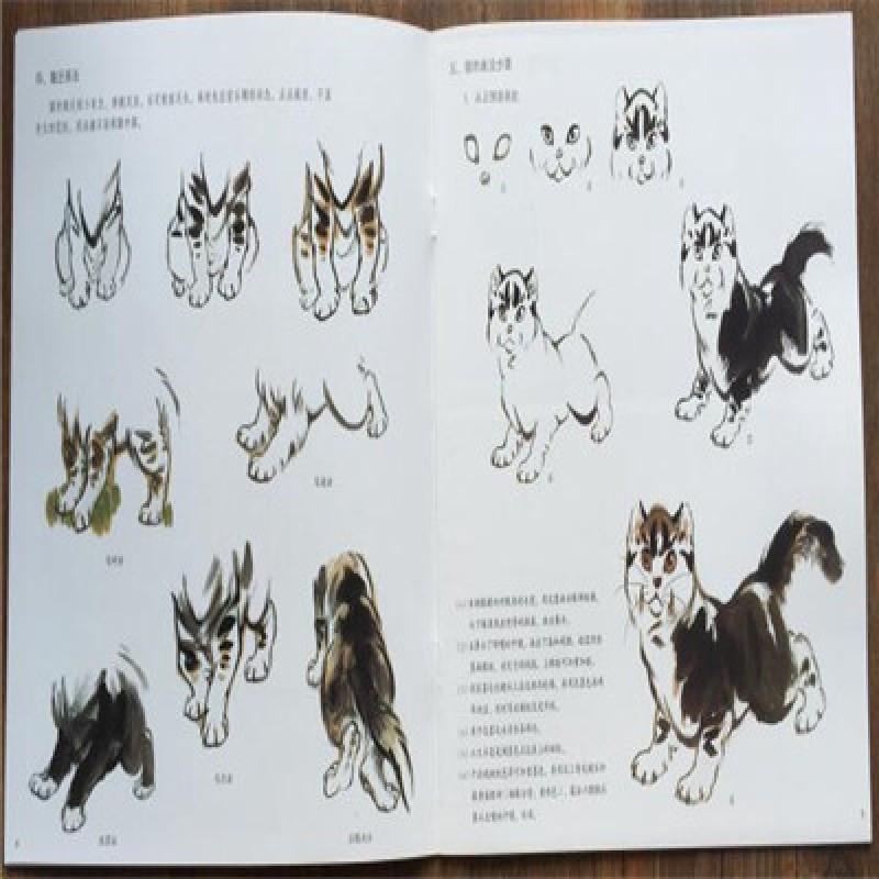 包邮 学画宝典 猫 中国画技法/陈增胜/写意动物家畜画法步骤 画谱图集