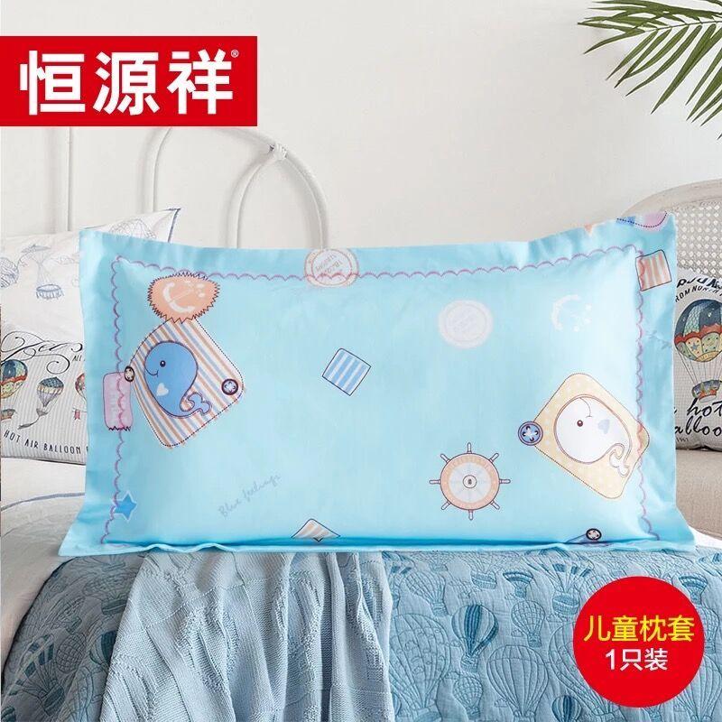 恒源祥宝宝单人卡通全棉儿童枕套纯棉幼儿园可爱夏天单只装枕头套