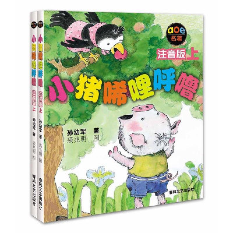 孙幼军童书系列 小学生一年级课外书 小猪稀里呼噜拼音版阅读故事书