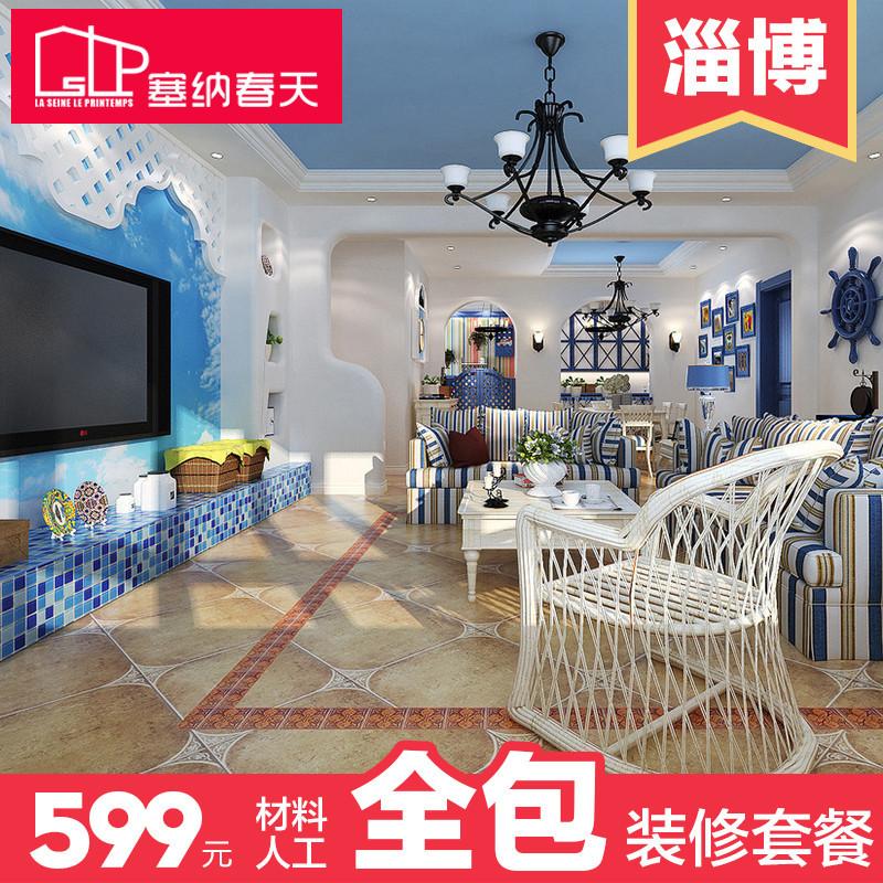 塞纳春天 整体家装装修设计室内全案施工房屋装修 创意家装—淄博599