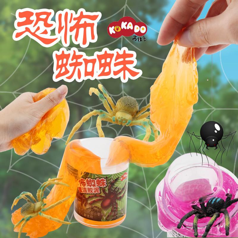 高佳多儿童魔法水晶泥蜘蛛胶泥超轻粘土橡皮泥怪恐怖蜘蛛安全无毒