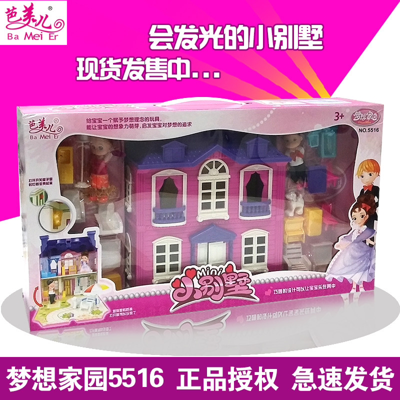 芭比娃娃迷你小別墅城堡公主娃娃屋帶燈光公主夢幻玩具屋女孩過家家
