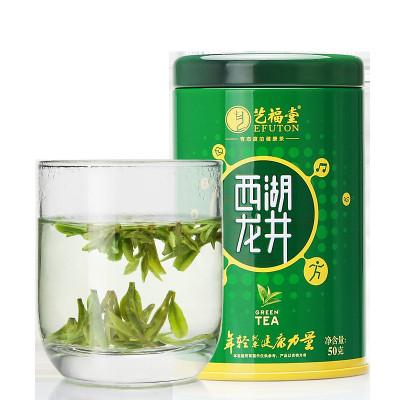 【2019新茶】艺福堂茶叶 明前特级西湖龙井茶 贡韵早春头采 春茶正宗 50g