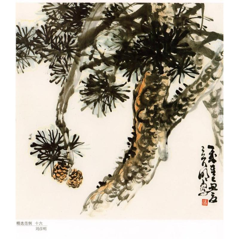 中国画技法基础教学:松树的画法