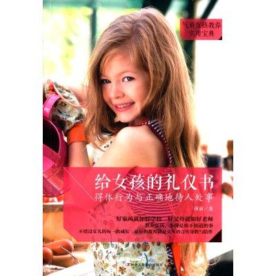 给女孩的礼仪书:得体行为与正确地待人处事