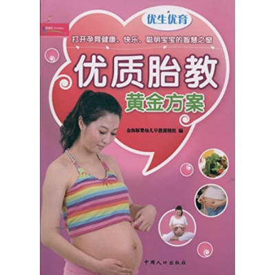 优生优育:优质胎教黄金方案