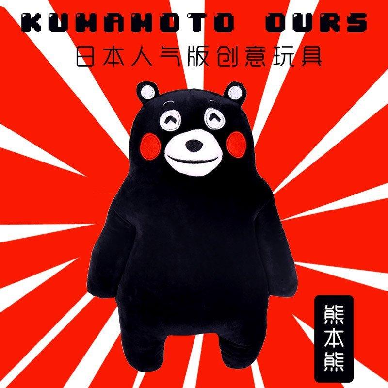 时光小站 日本人气熊本县吉祥物熊本熊可爱呆萌黑熊毛绒玩具公仔靠垫