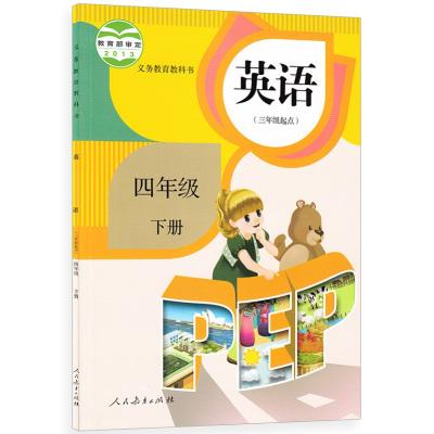 2019人教版小学4四年级下册(三年级起点)英语书pep课本四年级下册英语教材人民教育出版社教科书