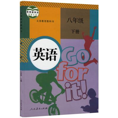 2020年全新版 8八年级下册英语书课本 人教版 八年级英语下册初二8下英语教材教科书人民教育出版社
