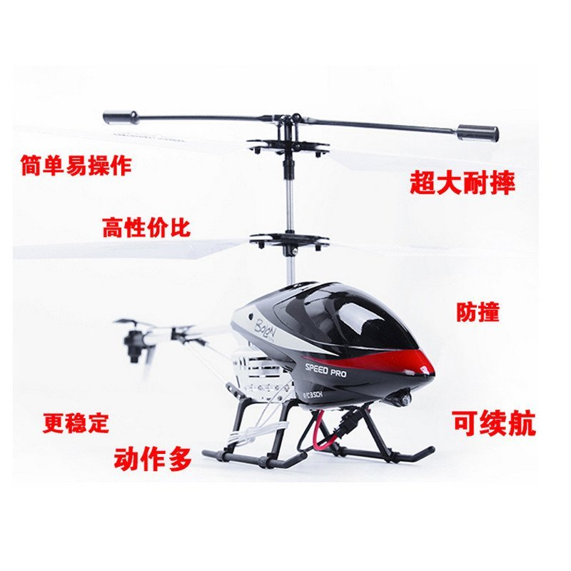 暴龙 儿童玩具 遥控飞机 k-902
