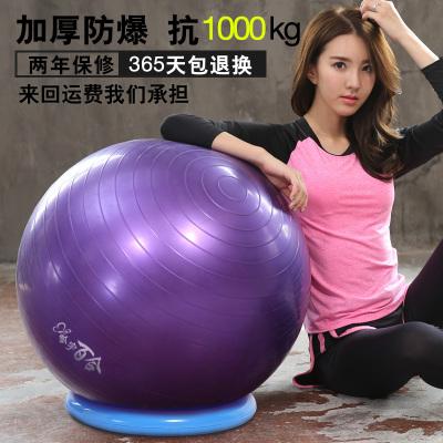 瑜伽球健身球防爆加厚環保無味瑞士球體操球配套固定圈球定位球