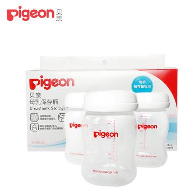 貝親(PIGEON)儲奶瓶3支裝背奶瓶 母乳保鮮瓶母乳保存瓶儲存瓶 寬口PP儲奶杯儲奶器冷藏寬口徑母乳保險 160ML