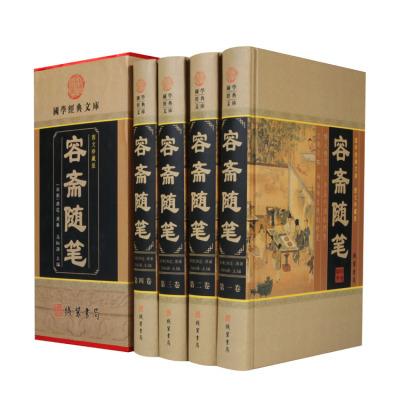 容斋随笔 正版全新精装16开4册图文珍藏版全集全套线装