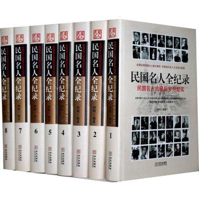 《民國名人全紀錄》精裝16開8卷