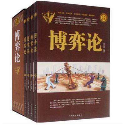 正版現貨 博弈論盒裝4冊 全面講解博弈論原理厚黑學方與圓全集 博弈論模型及具體應用經商談判 中國人的為人處世之道 暢銷書