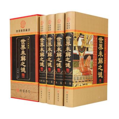 世界未解之谜(小插盒)16开4卷时间简史普及版