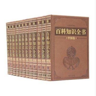 百科知識全書 中國卷皮面精裝中國大百科全書 大皮面精裝16開12本線裝書局