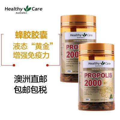 (2瓶裝)Healthy Care 蜂膠 2000mg 200粒 原裝進口瓶裝【澳大利亞直郵】