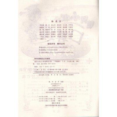 二年级数学 下册 全新修订 人教版r 2年级同步口算题卡