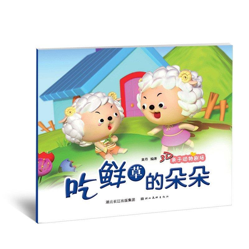宝宝漫画书 可爱小动物系列 方西瓜/3d亲子动物剧场 书籍 童话故事