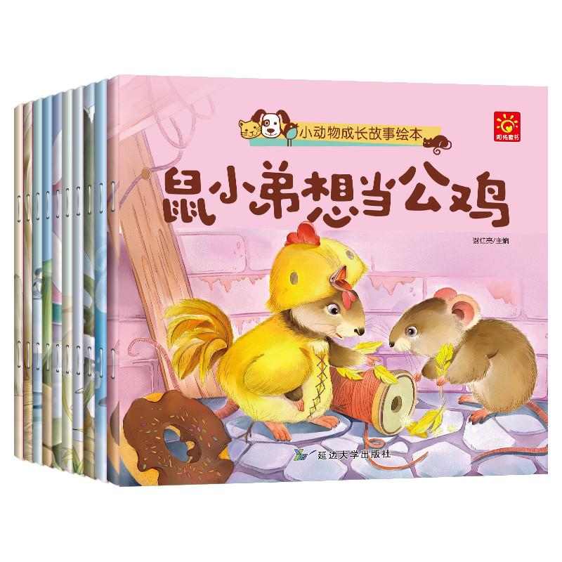全套10册华育小动物成长故事绘本0-3-6宝宝睡前故事书启蒙早教小绘本