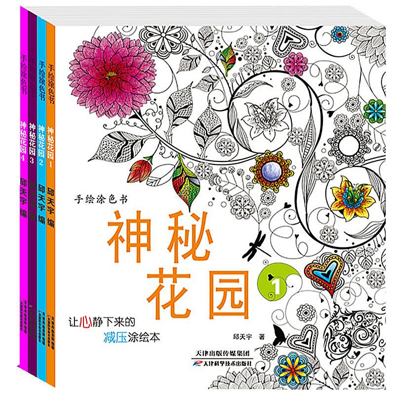 手绘减压填色本儿童学生成人涂鸦填色簿本手绘涂色书神秘花园全4册彩