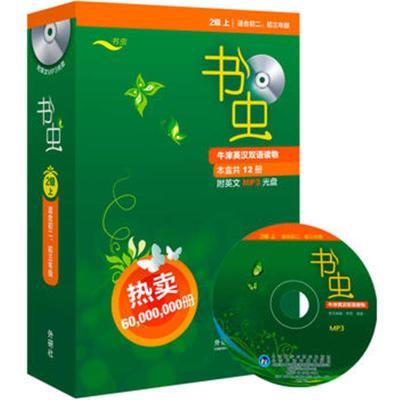 書蟲(附光盤2級上適合初2初3年級共12冊)/書蟲牛津英漢雙語讀物
