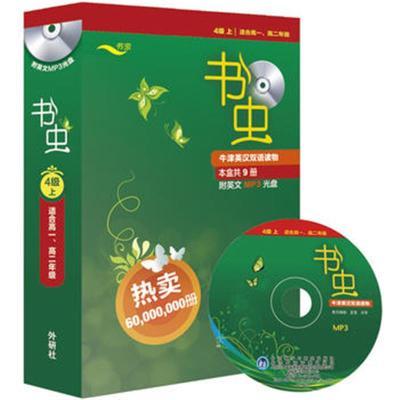 書蟲(附光盤4級上適合高1高2年級共9冊)/書蟲牛津英漢雙語讀物