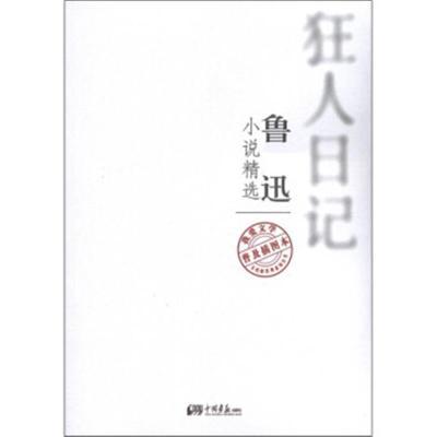狂人日记(鲁迅小说精选普及插图本)/我爱文学不朽的经典系列丛书
