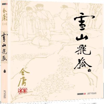 现货正版 金庸作品集(13)-雪山飞狐(全一册)小说 武侠广州出版社金庸