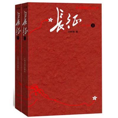 現貨正版 長征修訂版 文學 紀實文學 人民文學出版社 王樹增