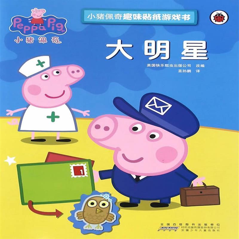 大明星/小猪佩奇趣味贴纸游戏书