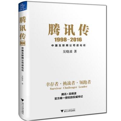 騰 訊傳1998-2016 中國互聯網公司進化論