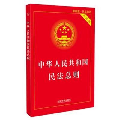 現貨正版 中華人民共和國民法總則實用版(版)法律 民法 民法學中國法制出版社中國法制出版社