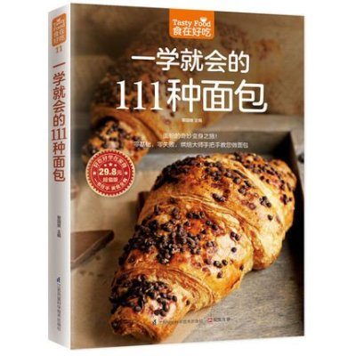 正版包郵一學就會的111種面包 食在好吃(超值版)軟精裝全彩色銅版紙 面包制作大全 面包制作入門書籍 做面包的制作教程