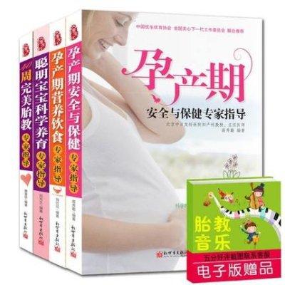 40周完美胎教专家指导孕期孕妇书籍大全月子书籍 孕前准备孕妇胎教故事书 孕妇坐月子食谱 育儿百科备孕孕产书新生儿婴儿