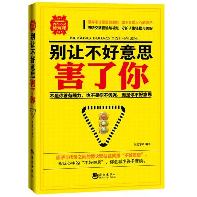 别让不好意思害了你 青春励志书籍提高情商自信为人处世销售心理学书籍 调节心情情绪书籍沟通说