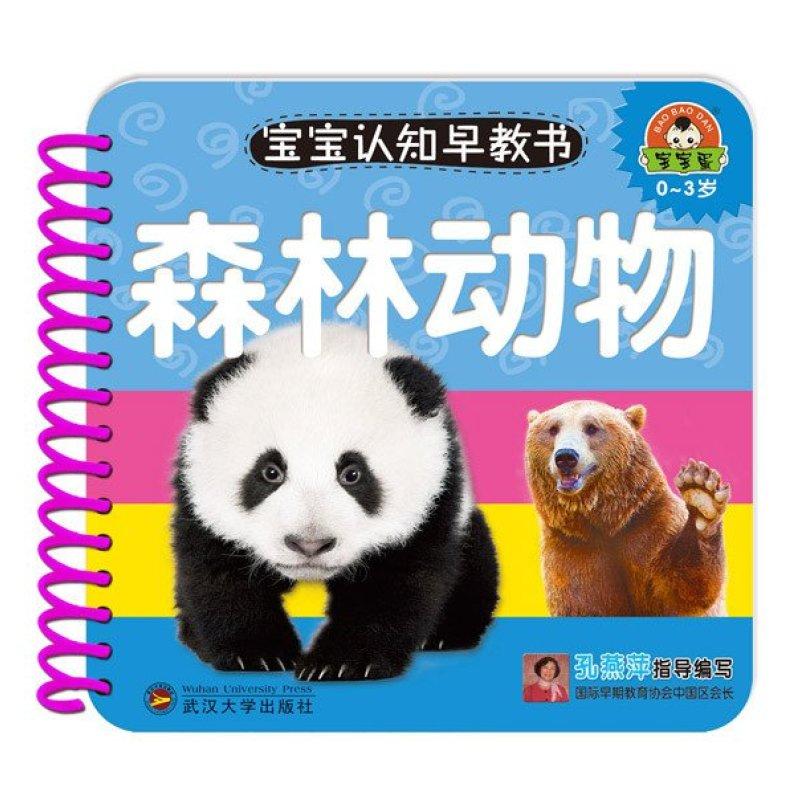 0-3岁-森林动物-宝宝认知早教书